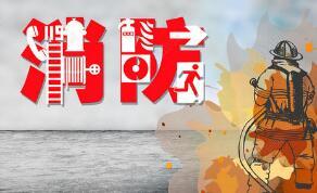 潍坊出台实施意见深化消防执法改革