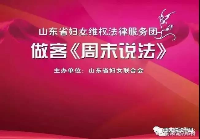 枣庄市妇女维权法律服务团做客山东台《周末说法》