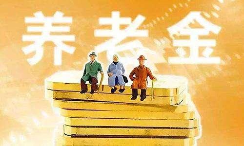 前三季度发放养老金50849万元!广饶:做好养老金精准发放工作 