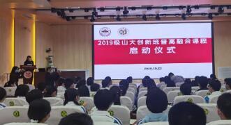 山东省实验中学举行2019级山大创