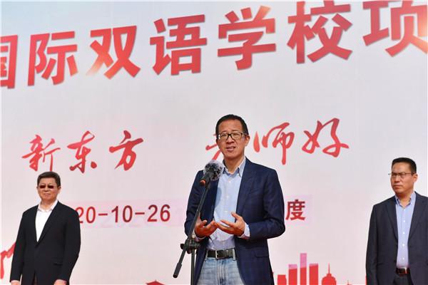 2新东方教育科技集团董事长俞敏洪致辞