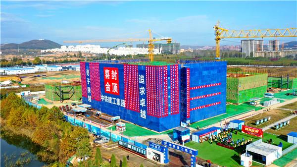 北京航空航天大学青岛国际科教新城首栋主体封顶