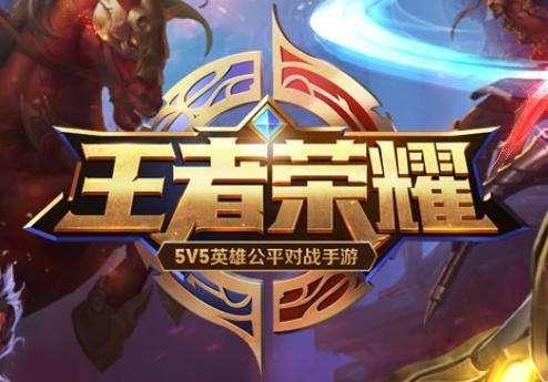活跃用户数量突破1亿 《王者荣耀》欲成国产游戏IP王者