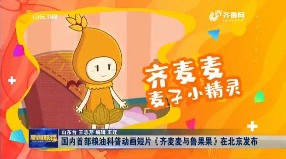 國內首部糧油科普動畫短片《齊麥麥與魯果果》在北京發布