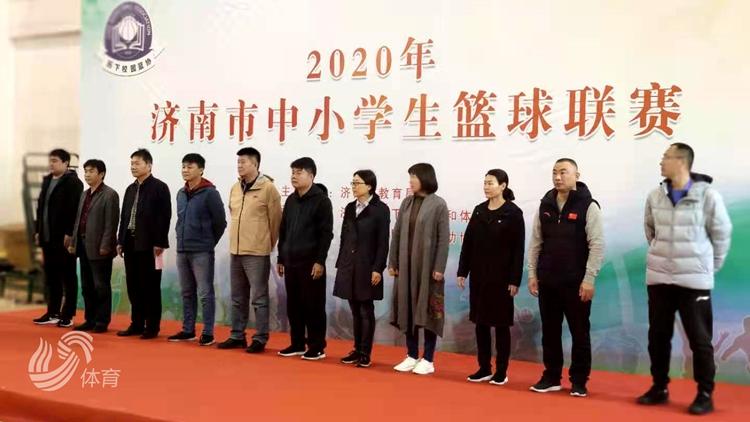 百余支球队参赛!2020年济南市中小学生篮球联赛开幕