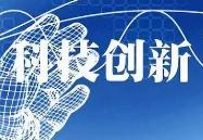 1400万元!东营经济技术开发区发放首批科技创新券
