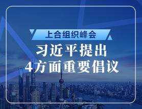 上合组织峰会,习近平提出4方面重要倡议