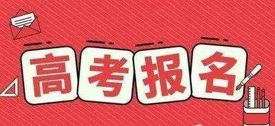高考报名开始淄博市公布咨询电话