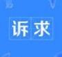 """""""三我""""活动收集市民诉求突破200万件 办结率达到98.55%满意率95.76%"""