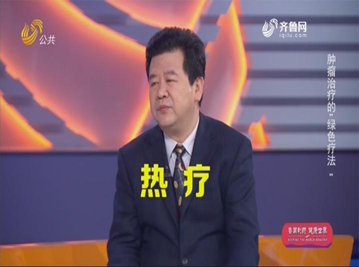 """""""热死""""肿瘤君!"""
