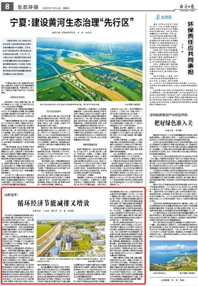 经济日报点赞山东邹平: 循环经