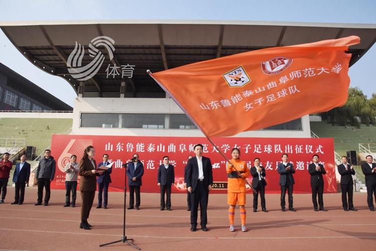 山东鲁能泰山女足授旗成立 将征战新赛季女乙联赛