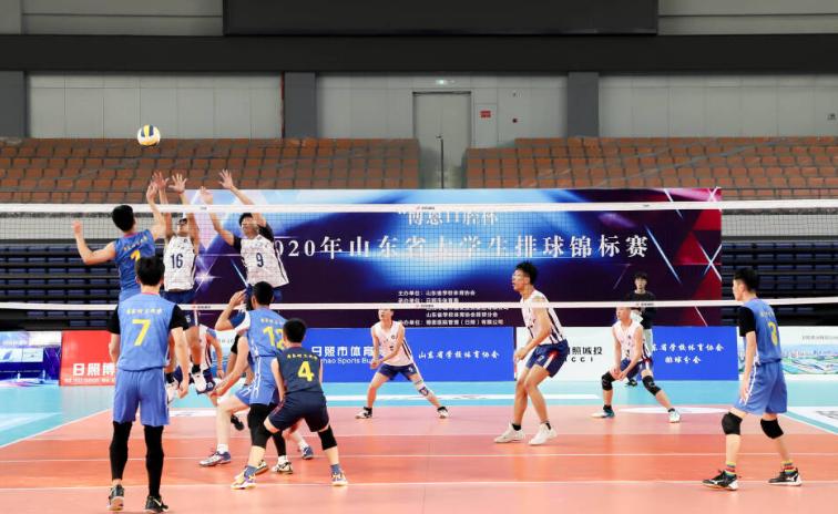 2020年山东省大学生排球锦标赛在日照开幕