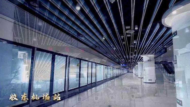 """揭秘地铁8号线车站内景 航空元素勾勒""""梦幻青岛"""""""