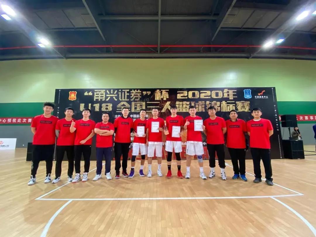 山东队夺U18男子三人篮球锦标赛冠军,他们还有这些故事