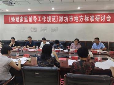 潍坊发布全省首个《婚姻家庭辅导工作规范》地方标准