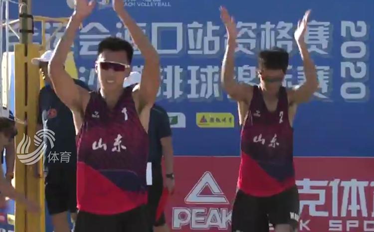恭喜!山东一队李磊/王延伟夺得全国沙排锦标赛男子组冠军