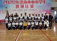 精彩纷呈!2020年济南市中小学生跳绳比赛圆满落幕