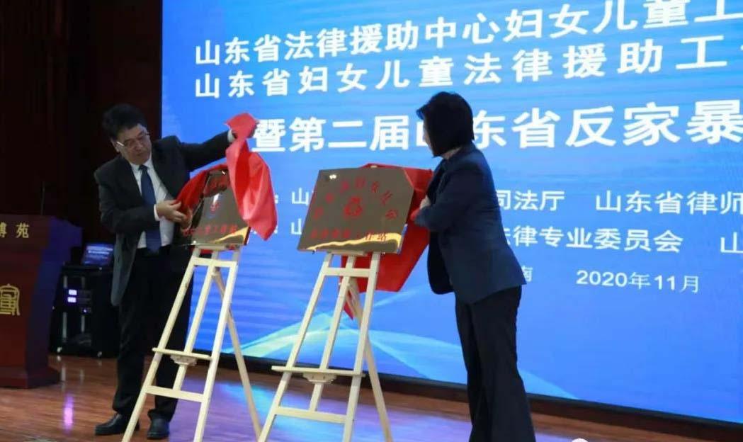 融媒直播——山东省反家暴维权论坛举行