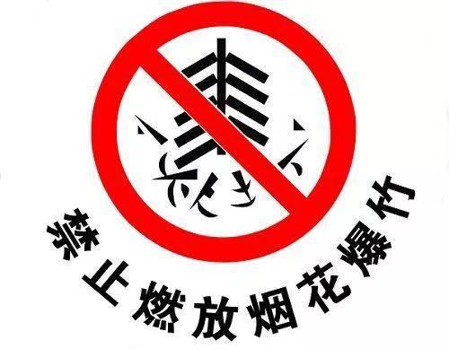 淄博立法禁放烟花爆竹 区县城市建成区及12类场所禁放