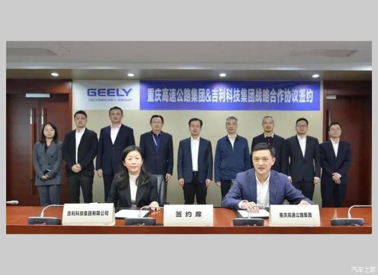 加大换电布局 吉利/重庆高速签署协议