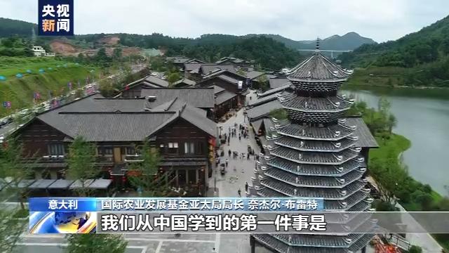 国际组织官员:中国减贫经验是一座宝库