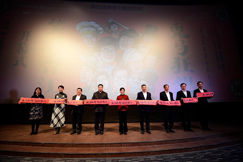 重温经典港式喜剧!第九届香港主题电影展济南站开幕