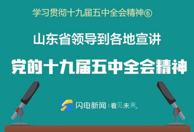 政能量丨山東省領導到各地各單位宣講十九屆五中全會精神