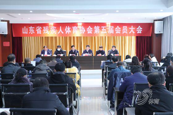 山东省残疾人体育协会第五届会员大会在淄博召开