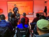 5万元福彩公益金支持开展助残康复项目