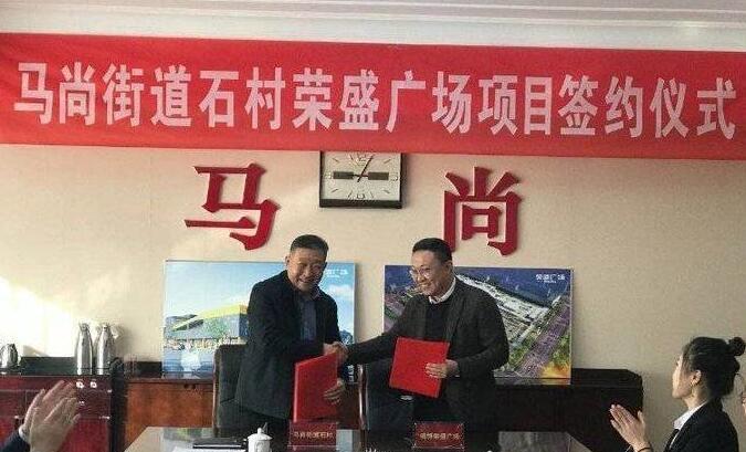 官宣正式签约的荣盛广场 能追回原淄博永旺错过的时光吗?