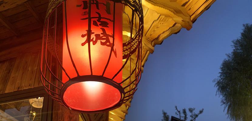 山东临沂:沂州古城夜色美