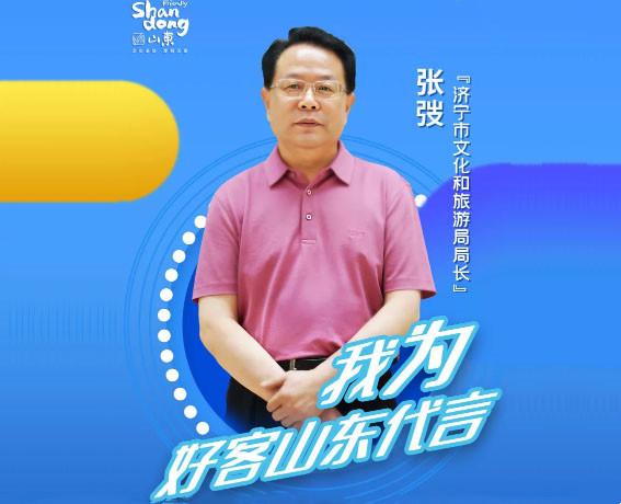 济宁市文化和旅游局局长张弢为好客山东代言