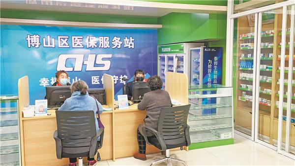 """家门口有了""""医保通"""" 淄博首批17家医保服务站挂牌"""