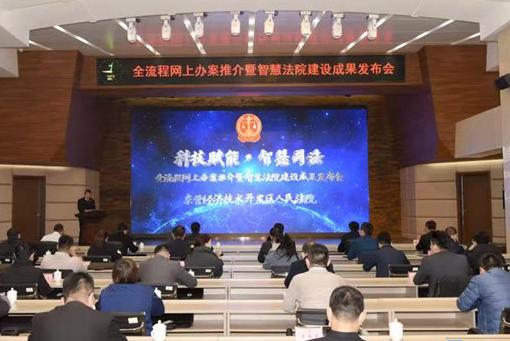 东营经济技术开发区人民法院推进智慧法院建设纪实