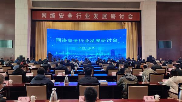 淄博举办网络安全行业发展研讨会