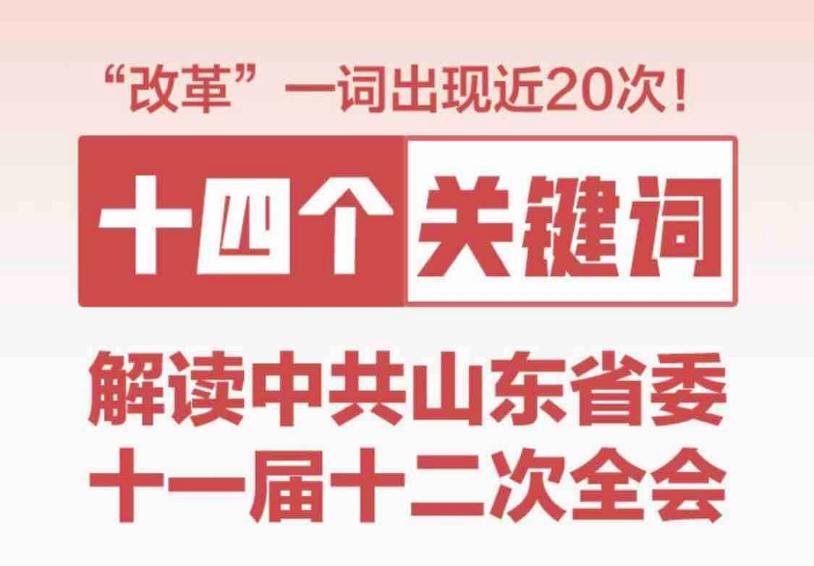 政能量|十四個關鍵詞解讀中共山東省委十一屆十二次全會