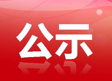 济宁45个乡村治理示范村镇名单公示