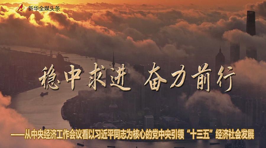 """从中央经济工作会议看以习近平同志为核心的党中央引领""""十三五""""经济社会发展"""