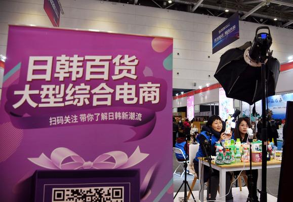 2020日韩(青岛)进口商品博览会举行