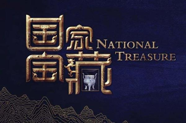 《国家宝藏》第三季归来 靳东张子枫精彩演绎国宝前世传奇