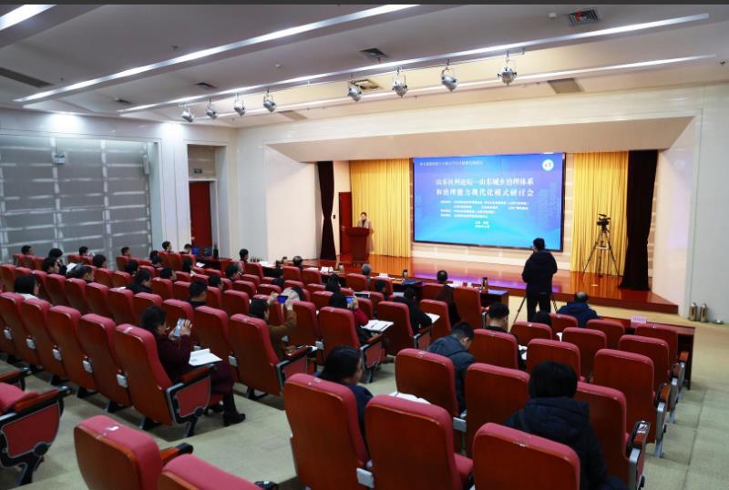 山东社科论坛——山东城乡治理体系和治理能力现代化模式研讨会在济南召开