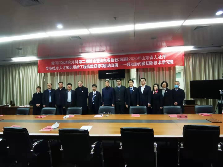 """东营联通5G网络助力 """"黄河口颈动脉外科第二届峰会""""顺利召开"""