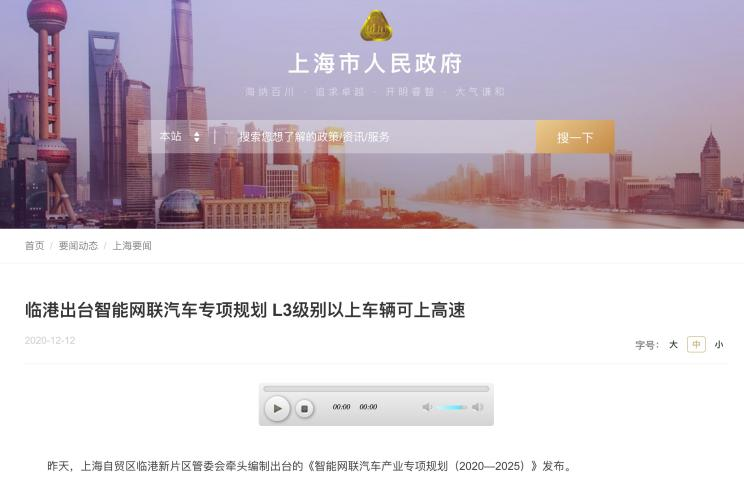 上海临港出新规划 L3级别车辆可上高速