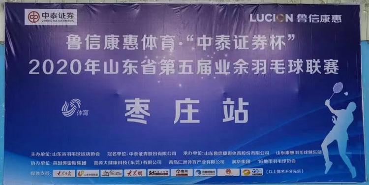 2020年山東省第五屆業余羽毛球聯賽棗莊站收官