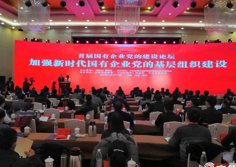 首届国有企业党的建设论坛在山东枣庄举办