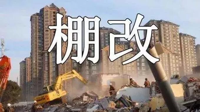 """""""十三五""""期间东营市完成各类棚户区改造24521户"""