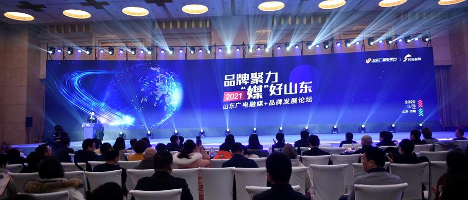 2021山东广电融媒+品牌发展论坛成功举办