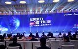 2021山東廣電融媒+品牌發展論壇成功舉辦