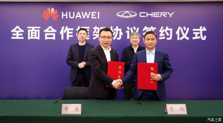 奇瑞与华为签订全面合作框架协议